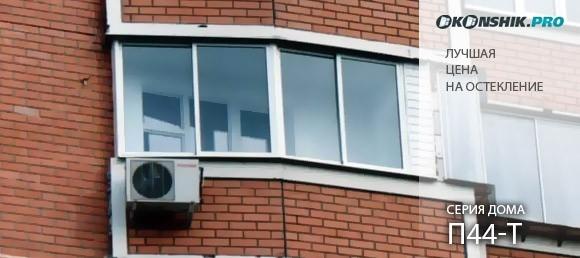 Застеклить балкон дома серии п44т.